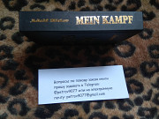 """Adolf Hitler """"Mein Kampf"""" (""""My Struggle"""") buy in Russia, St. Petersburg, Moscow Odessa"""