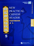 Selling New Practical Chinese Course (5) Мариуполь