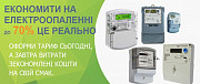 The tariff of the ELECTRIC FURNACE is 3000 kW per month at 90/45 kopecks. kWh Винница