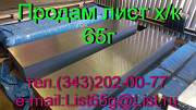 We sell steel spring sheets 65G Севастополь