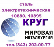 Selling electrical steel 10880, 10895 GOST 11036-75 Севастополь