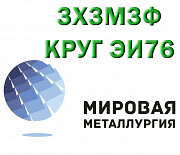 Sell steel 3X3M3F from stock Севастополь