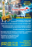 Water Furnace heat pumps from the Stala Energia company Lviv