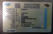 Driver's license Kiev, documents for cars and motorcycles, combines, passport of a citizen of Ukraine Винница