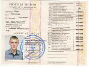 Registration certificate for a harvester, tractor, loader, documents for agricultural machinery, tractor driver's license Kiev