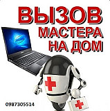Ambulance computer assistance in Kryvyi Rih with a home visit Кривой Рог