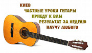Kiev. I will teach you how to play the guitar in one lesson. I'll come! Kiev