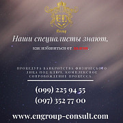 We will help you get rid of debts of any complexity. Харьков