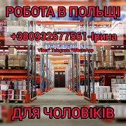 WORK IN POLAND! Official employment! Vacancies from a direct employer! Lviv
