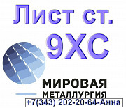 Steel sheet 9XC available from 2mm to 130mm thick Севастополь