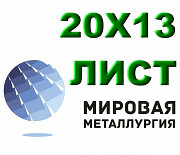 Steel sheet 20X13 available from 0.8 mm to 150 mm thick Севастополь