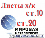 Sheet steel 10 cold rolled, steel 20 cold rolled Севастополь