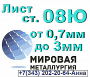 08Yu steel sheet thickness from 0.7mm to 3.0mm Севастополь