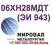 Circle steel 06ХН28МДТ with a diameter from 8 mm to 660 mm Севастополь