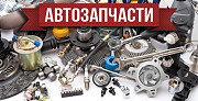 Auto spare parts for cars of the Earth's virobnitstva! Луцк