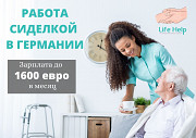 Work as a nurse in Germany, urgently, up to 1600 € Kiev