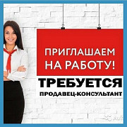 Job. We invite you to work as a sales assistant in Izmail Измаил