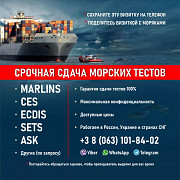Urgent assistance to seafarers in passing the tests Marlins, CES, ECDIS, ASK, SETS and others Севастополь