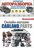 Auto dismantling Korea. Cars on the move, for repairs and spare parts. Харьков